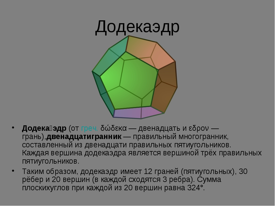 Додекаэдр Додека́эдр(отгреч.δώδεκα— двенадцать и εδρον— грань),двенадцат...