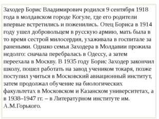 Заходер Борис Владимирович родился 9 сентября 1918 года в молдавском городе К