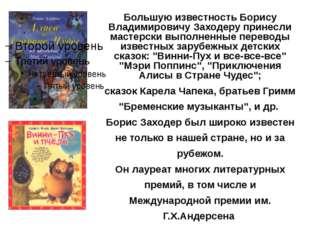 Большую известность Борису Владимировичу Заходеру принесли мастерски выполнен