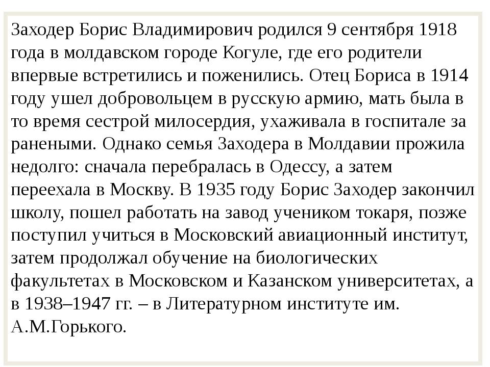 Заходер Борис Владимирович родился 9 сентября 1918 года в молдавском городе К...