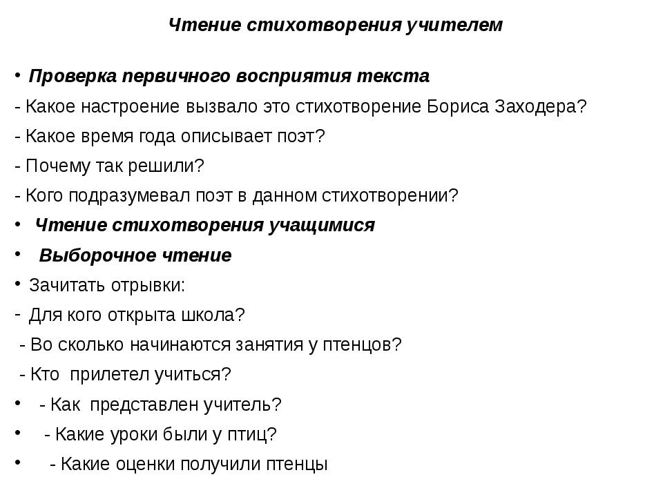 Чтение стихотворения учителем Проверка первичного восприятия текста - Какое н...