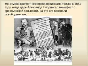 Но отмена крепостного права произошла только в 1861 году, когда царь Александ