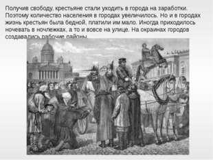 Получив свободу, крестьяне стали уходить в города на заработки. Поэтому колич