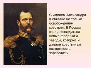 С именем Александра II связано не только освобождение крестьян. В России стал