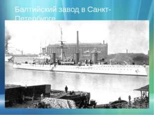 Балтийский завод в Санкт-Петербурге