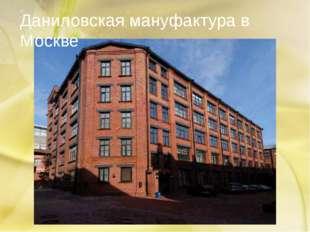 Даниловская мануфактура в Москве