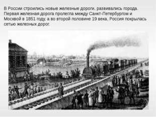 В России строились новые железные дороги, развивались города. Первая железная