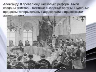Александр II провёл ещё несколько реформ. Были созданы земства – местные выбо