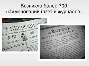 Возникло более 700 наименований газет и журналов.