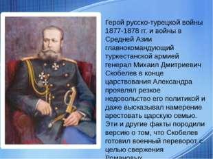 Герой русско-турецкой войны 1877-1878 гг. и войны в Средней Азии главнокоманд