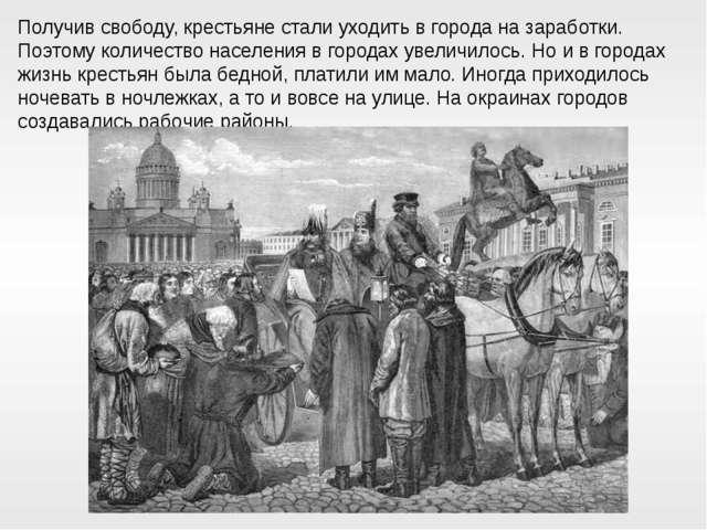 Получив свободу, крестьяне стали уходить в города на заработки. Поэтому колич...