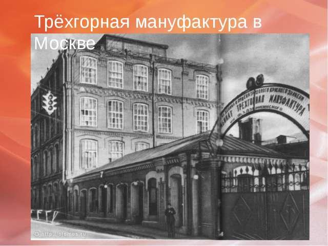 Трёхгорная мануфактура в Москве