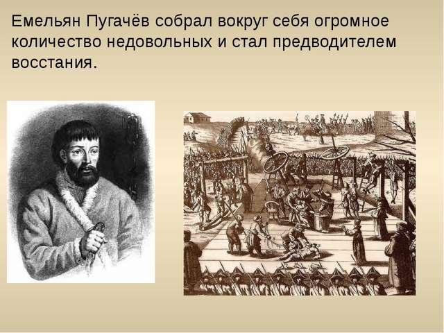 Емельян Пугачёв собрал вокруг себя огромное количество недовольных и стал пре...