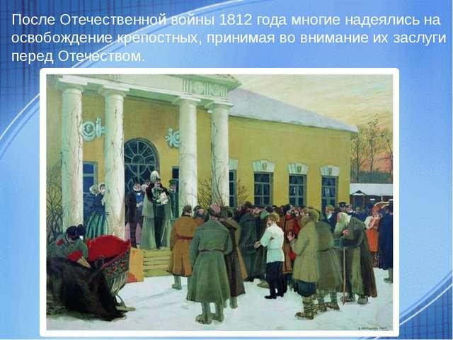 После Отечественной войны 1812 года многие надеялись на освобождение крепостн...