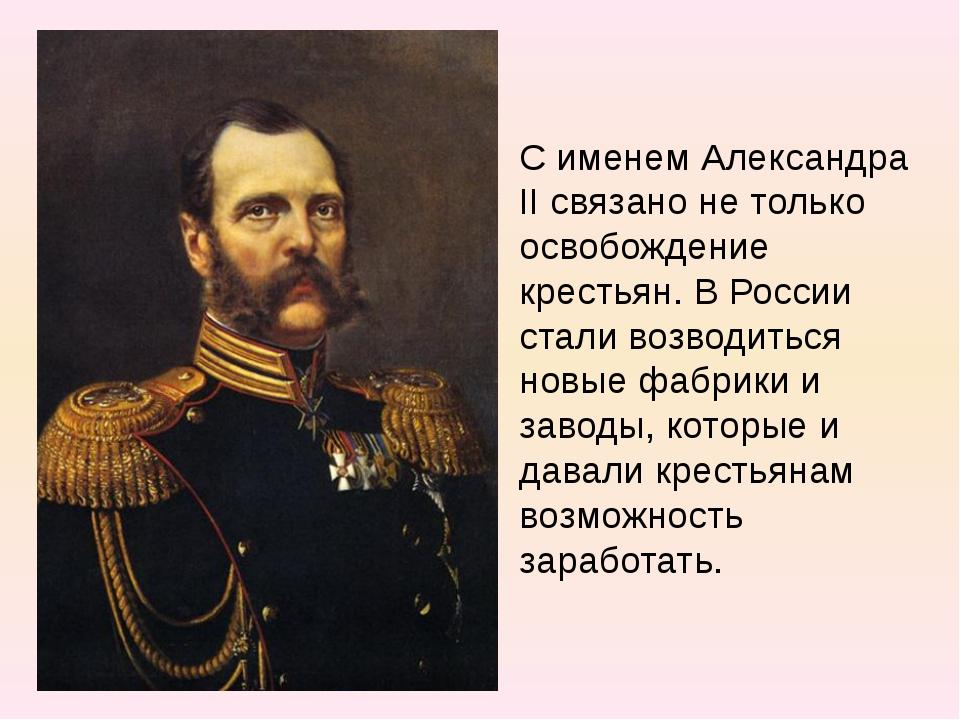 С именем Александра II связано не только освобождение крестьян. В России стал...