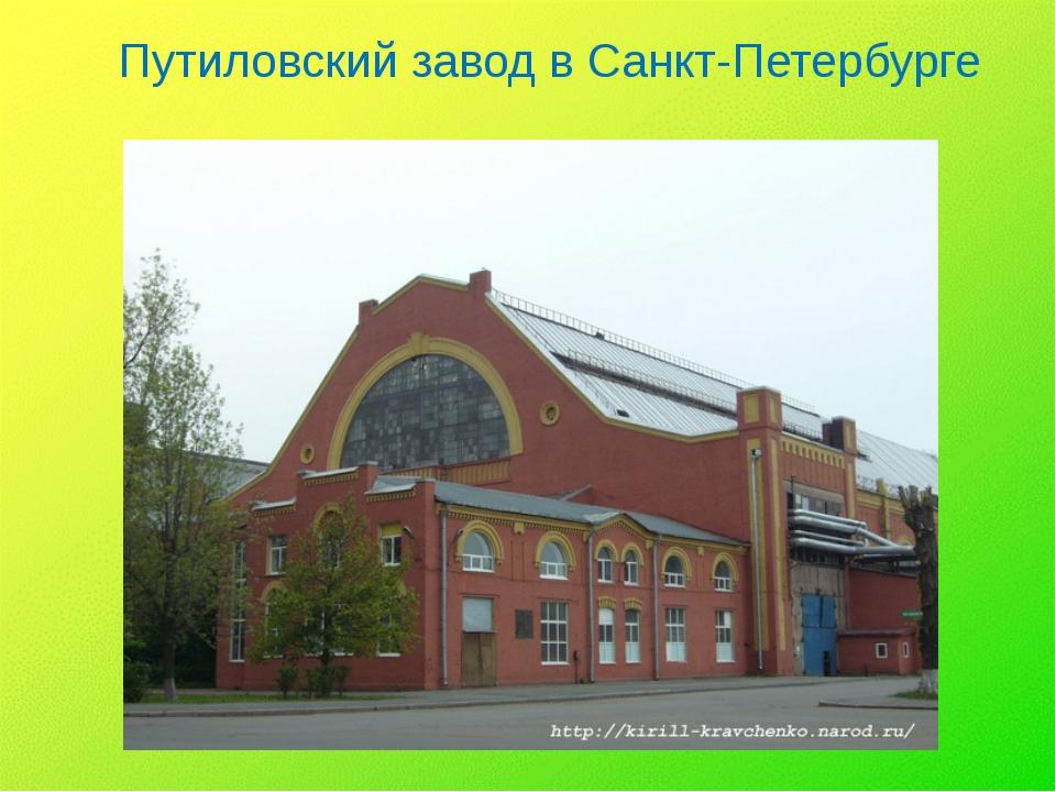 Путиловский завод в Санкт-Петербурге
