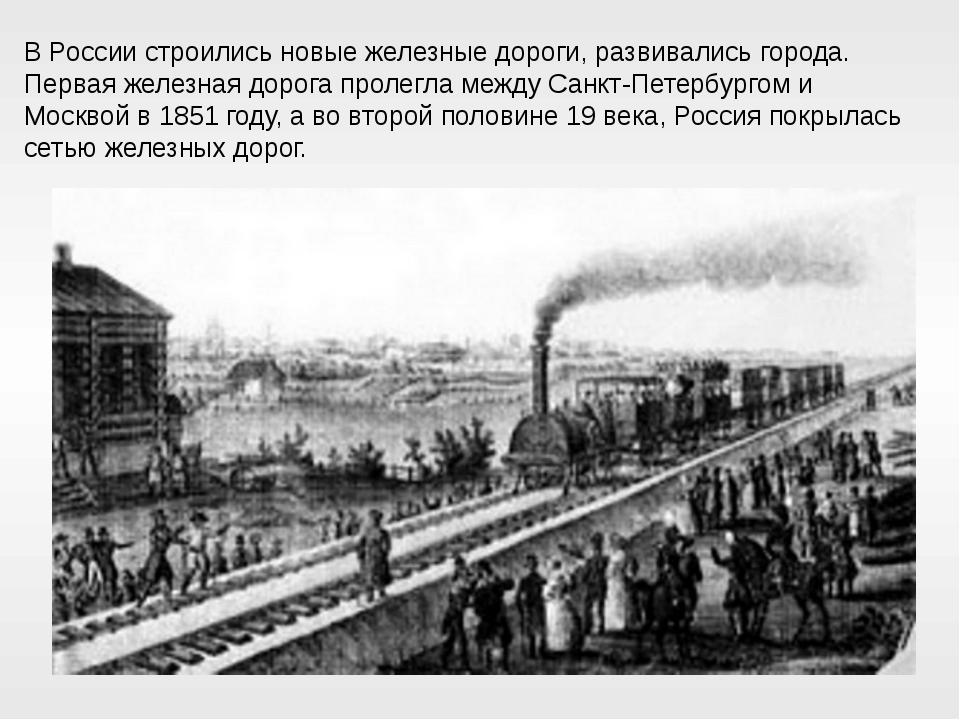 В России строились новые железные дороги, развивались города. Первая железная...