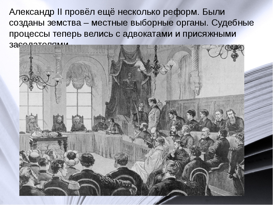 Александр II провёл ещё несколько реформ. Были созданы земства – местные выбо...