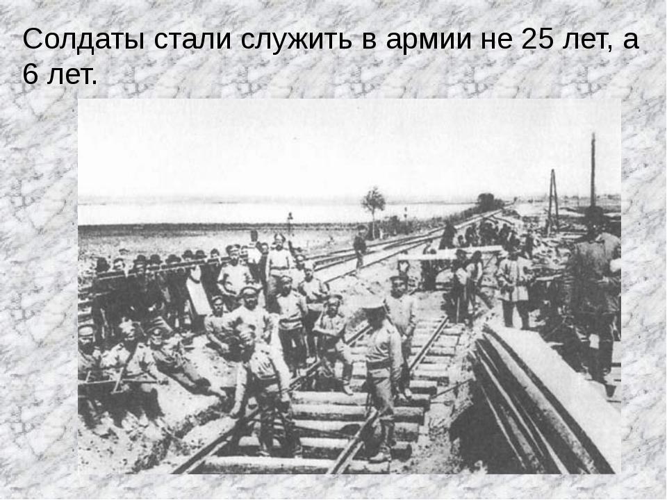 Солдаты стали служить в армии не 25 лет, а 6 лет.