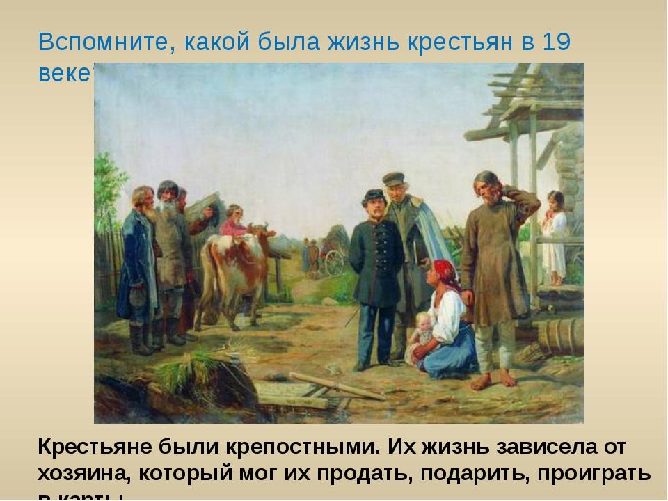 Сколько крестьян заработали в 19 веке