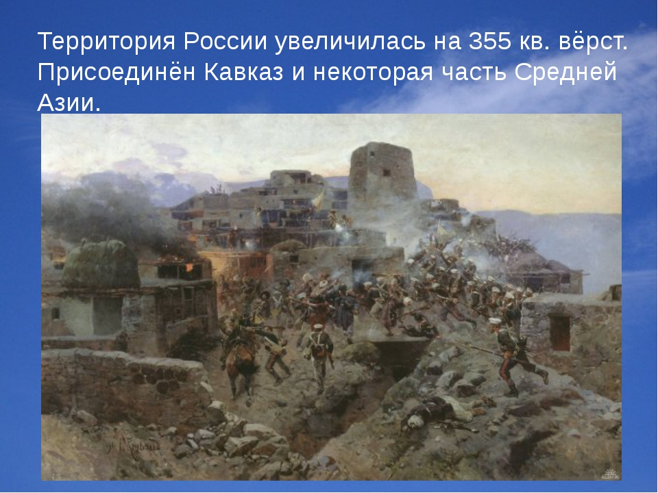 Территория России увеличилась на 355 кв. вёрст. Присоединён Кавказ и некотора...