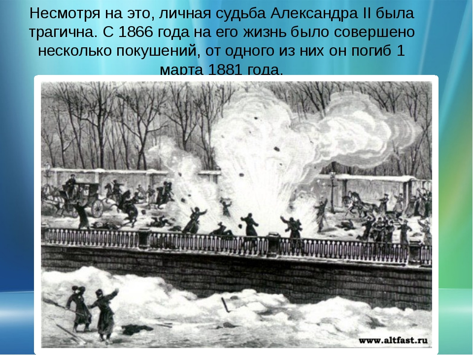Несмотря на это, личная судьба Александра II была трагична. С 1866 года на ег...