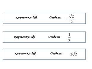 Вывести 1+ctg2= вывести тригонометрическую формулу вывести тригонометрическу