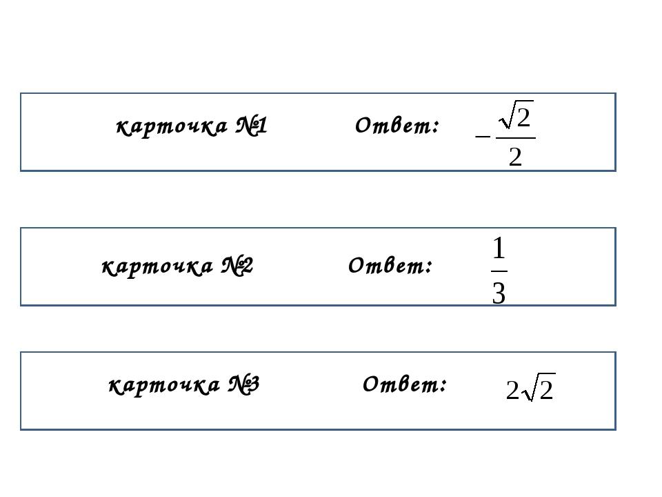 Вывести 1+ctg2= вывести тригонометрическую формулу вывести тригонометрическу...
