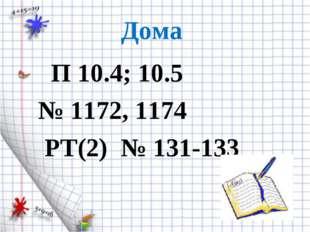 Дома П 10.4; 10.5 № 1172, 1174 РТ(2) № 131-133