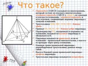 Что такое? Пирамидой ( SABCD ) называется многогранник, который состоит из пл