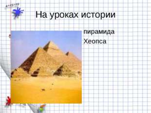 На уроках истории пирамида Хеопса