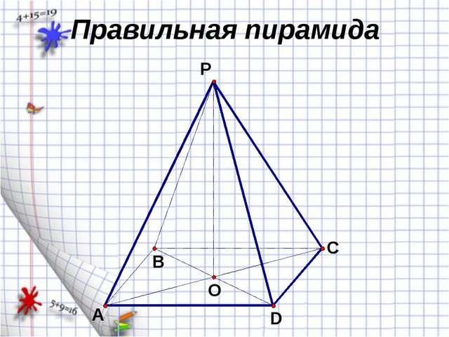 Правильная пирамида