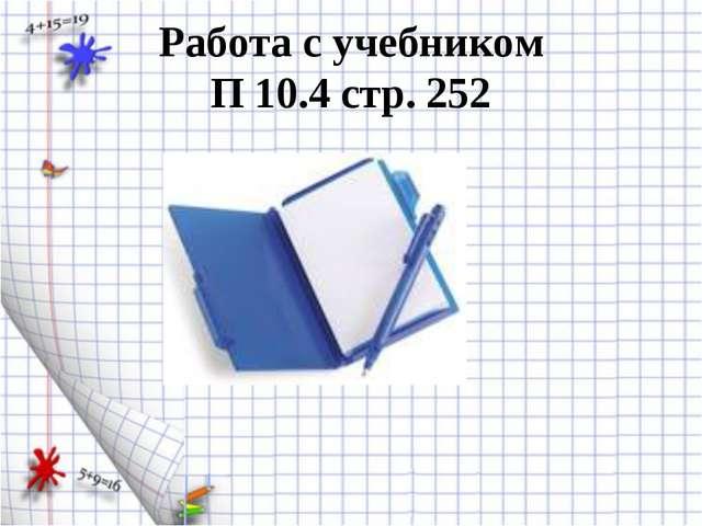 Работа с учебником П 10.4 стр. 252