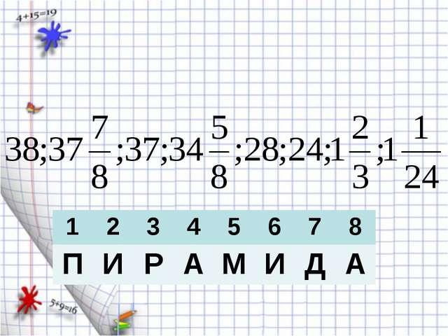 12345678 ПИРАМИДА