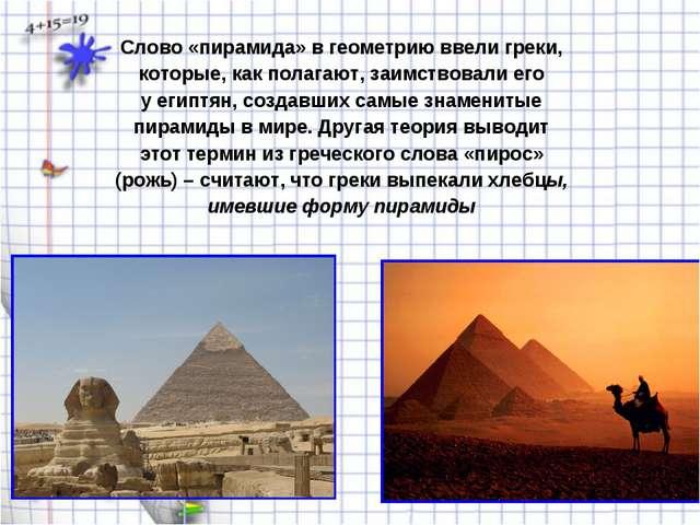 Слово «пирамида» в геометрию ввели греки, которые, как полагают, заимствовали...