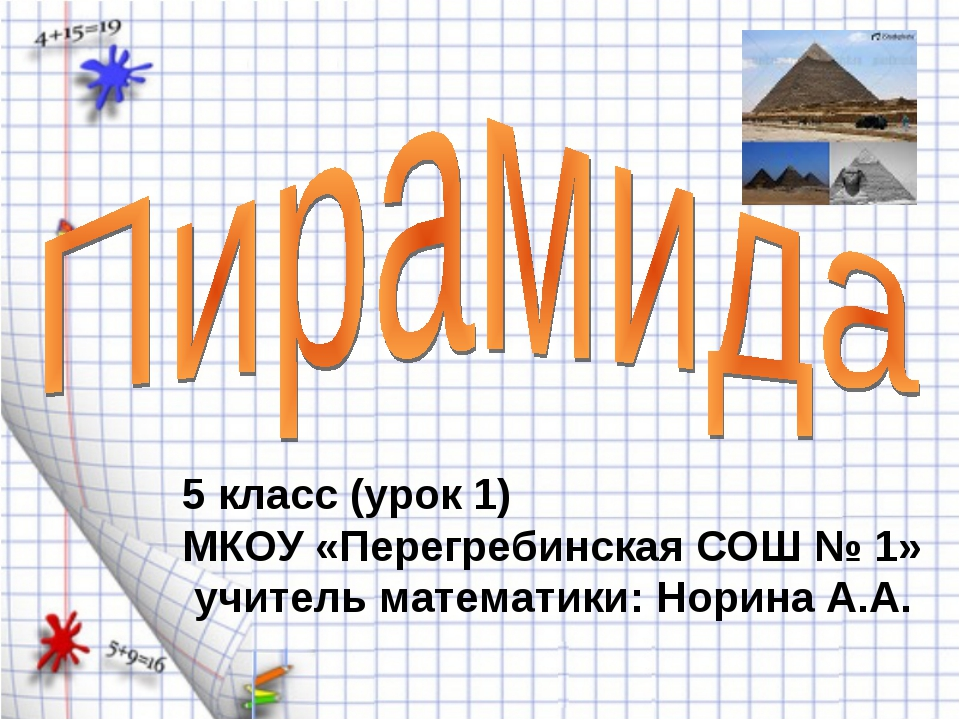 5 класс (урок 1) МКОУ «Перегребинская СОШ № 1» учитель математики: Норина А.А.