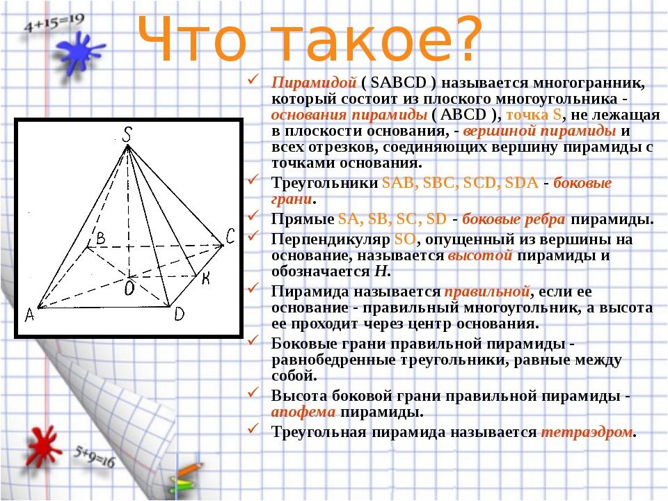 Что такое? Пирамидой ( SABCD ) называется многогранник, который состоит из пл...