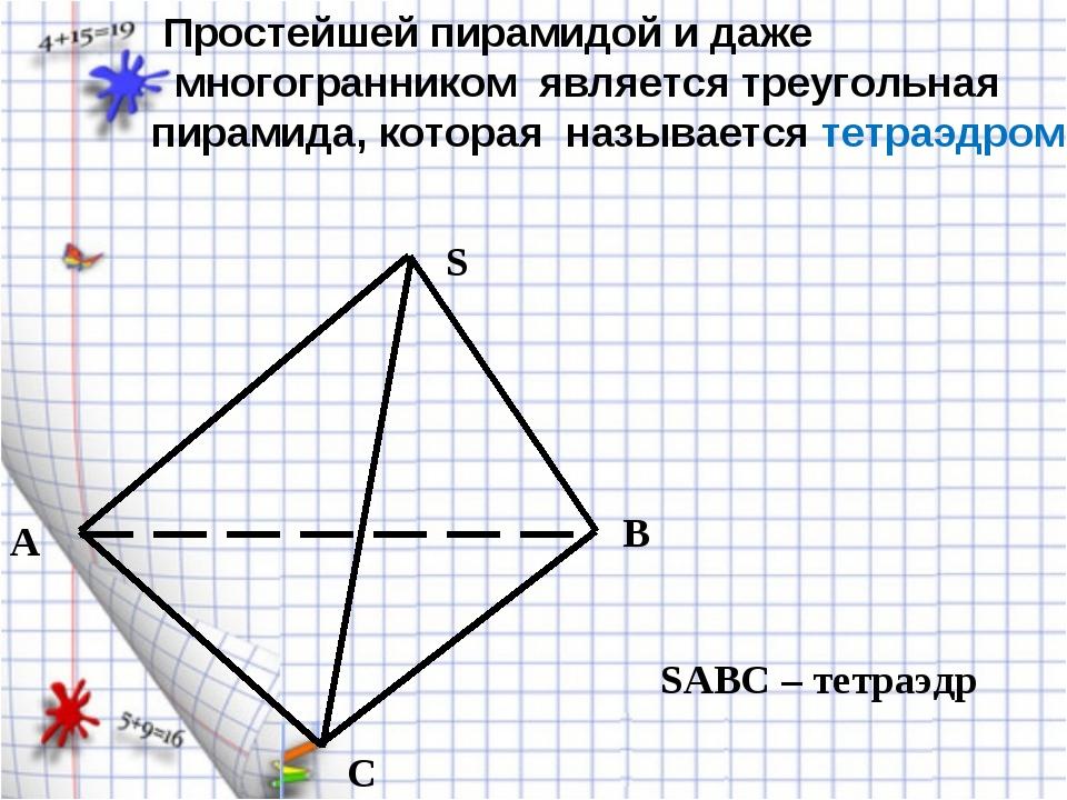A B C S SABC – тетраэдр Простейшей пирамидой и даже многогранником является т...