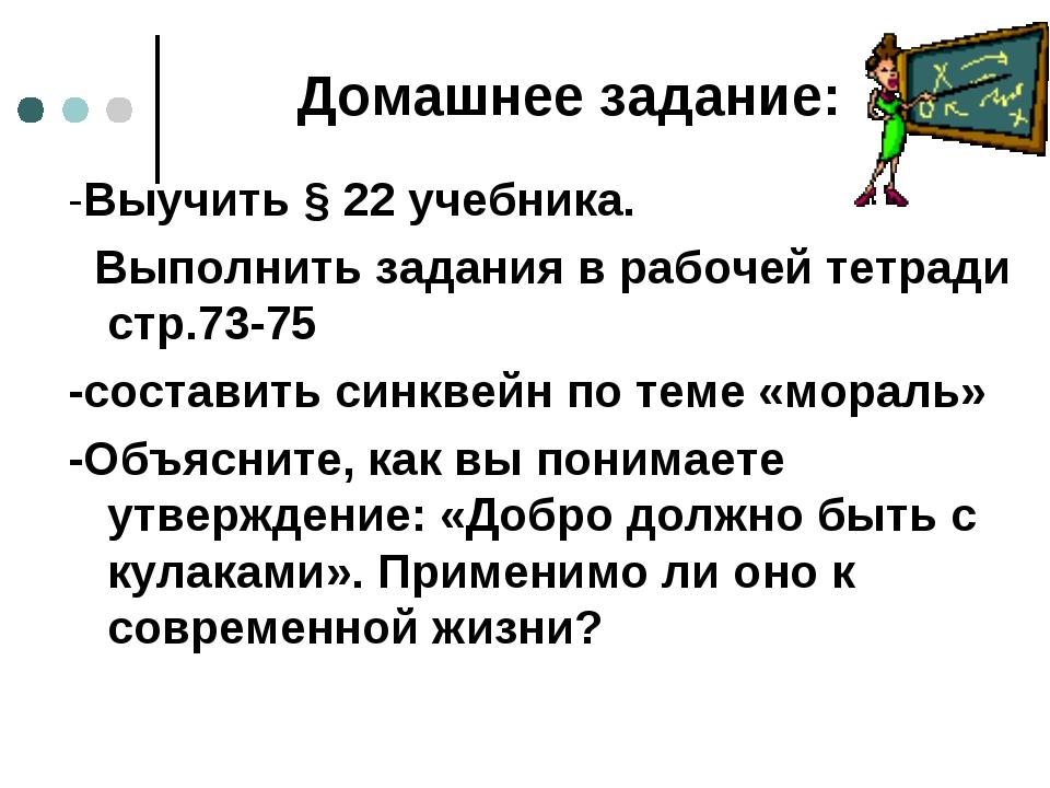 Домашнее задание: -Выучить § 22 учебника. Выполнить задания в рабочей тетради...