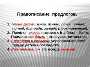 Правописание предлогов. Через дефис: из-за, из-под; по-за, по-над, по-под, д