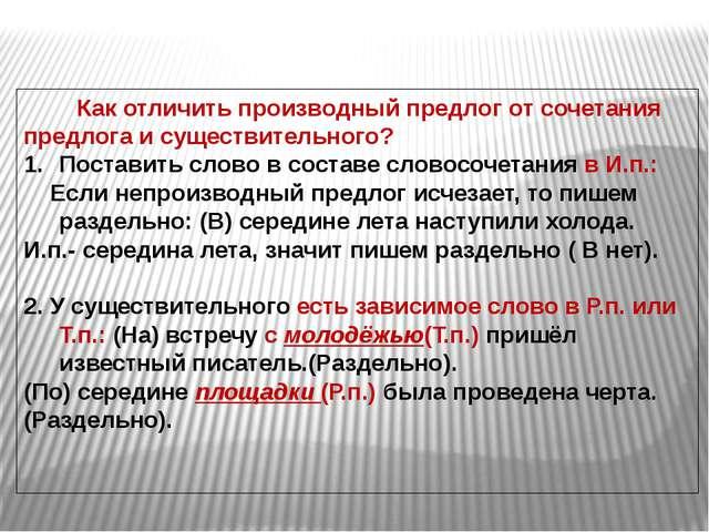 Как отличить производный предлог от сочетания предлога и существительного? П...