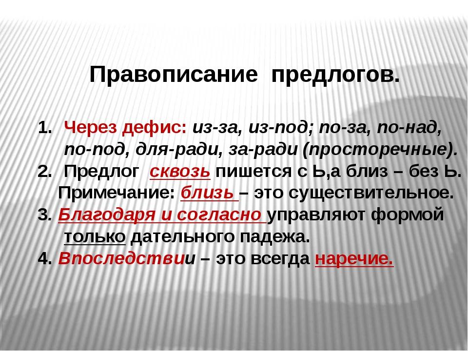 Правописание предлогов. Через дефис: из-за, из-под; по-за, по-над, по-под, д...