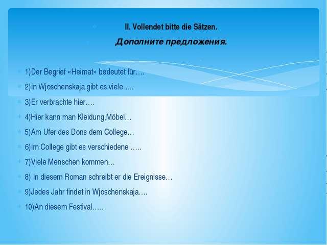 II. Vollendet bitte die Sätzen. Дополните предложения. 1)Der Begrief «Heimat»...