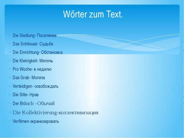 Die Siedlung- Поселение Das Schiksaal- Судьба Die Einrichtung- Обстановка Die...