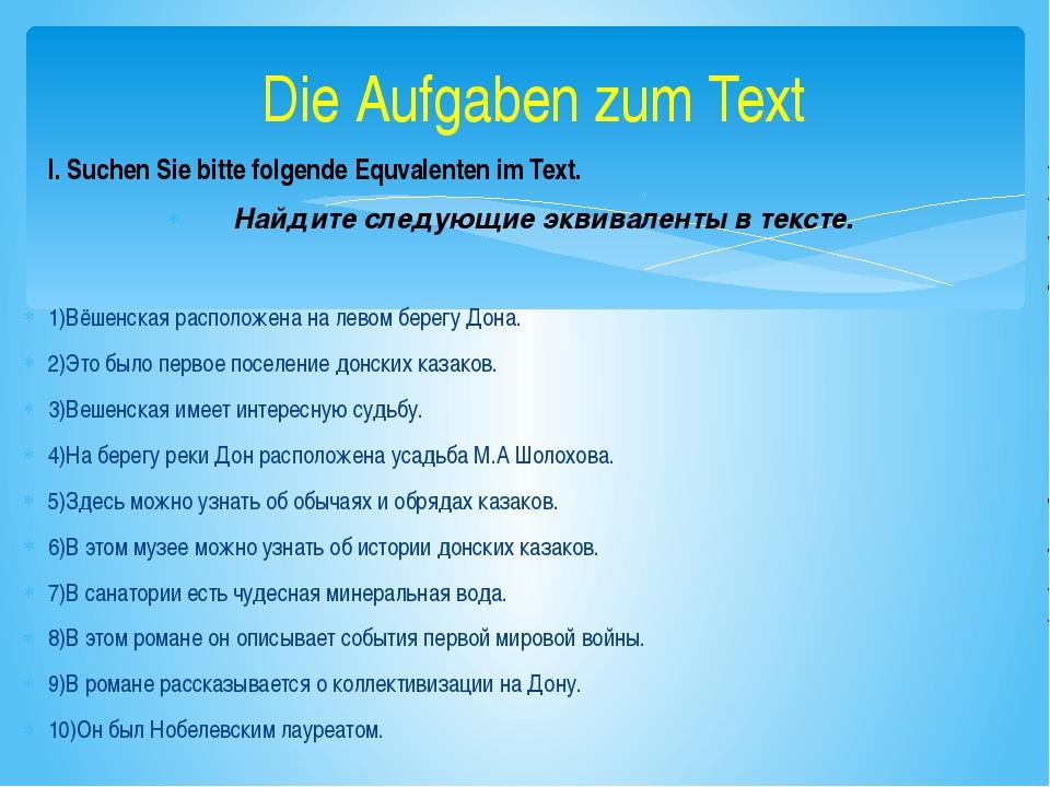 I. Suchen Sie bitte folgende Equvalenten im Text. Найдите следующие эквивален...