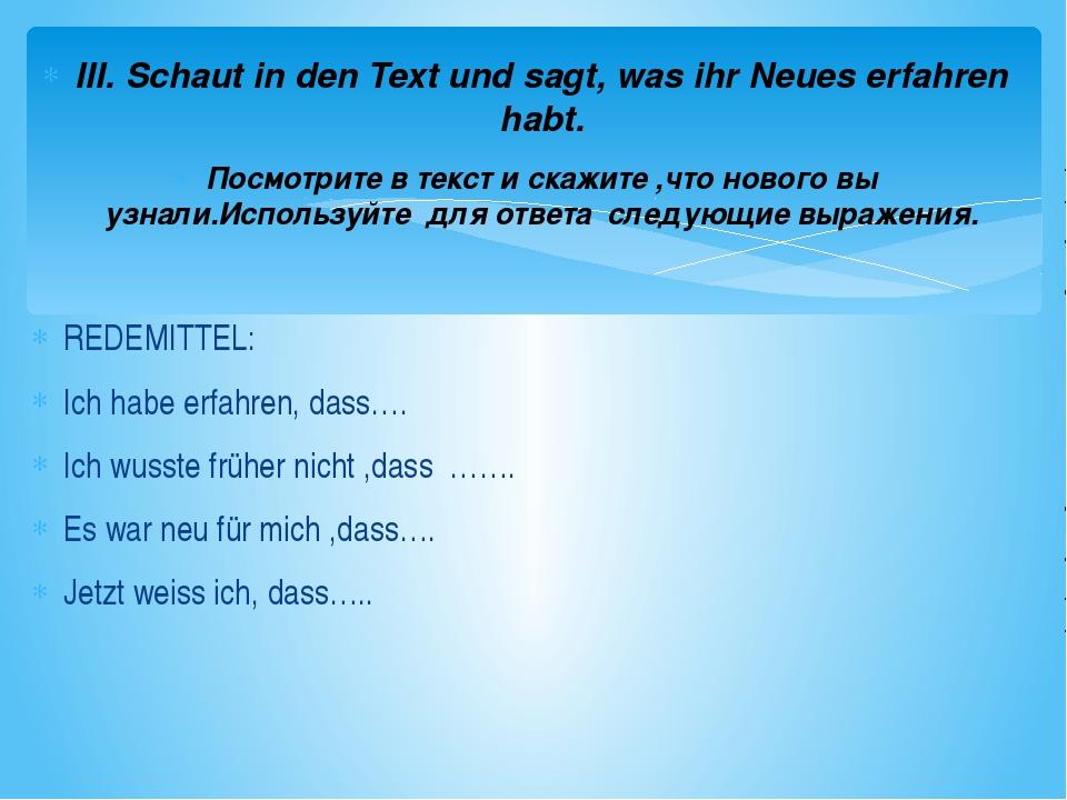 III. Schaut in den Text und sagt, was ihr Neues erfahren habt. Посмотрите в т...
