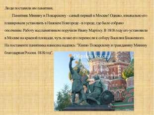 Люди поставили им памятник. Памятник Минину и Пожарскому - самый первый в М