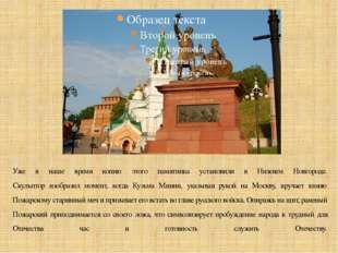 Уже в наше время копию этого памятника установили в Нижнем Новгороде. Скульпт