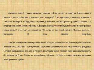 4ноября в нашей стране отмечается праздник - День народного единства. Знает