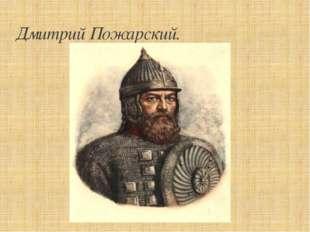 Дмитрий Пожарский.